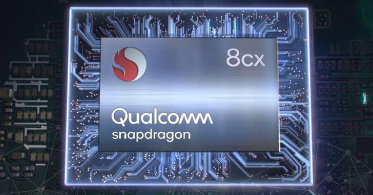 高通推出八核心筆電處理器 Snapdragon 8cx 能超越 Intel 嗎?