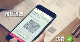 「台灣 Pay」使用者突破523萬戶,目標在 2025年 讓行動支付普及率達90%