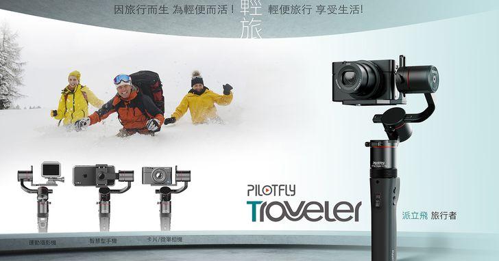派立飛推出三軸穩定器旅行家、追焦套件Focus-1
