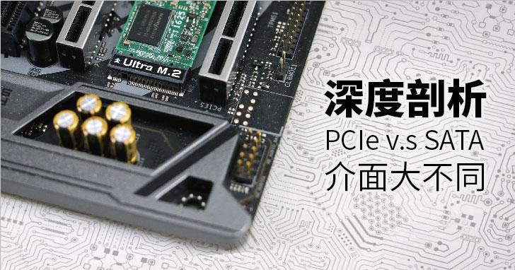 深度剖析 PCIe v.s SATA 介面大不同!路越寬,資料流動越激情!有感提升電腦效能