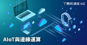 【講座】AIoT與邊緣運算的技術實務、應用案例、開發工具與學習資源