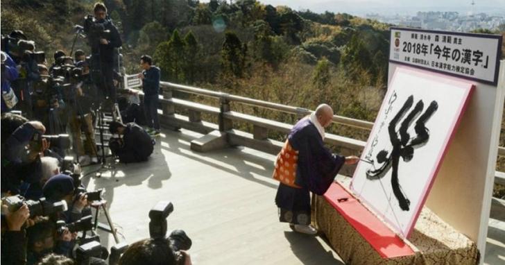 日本清水寺宣布平成年度最後的年度漢字:「災」