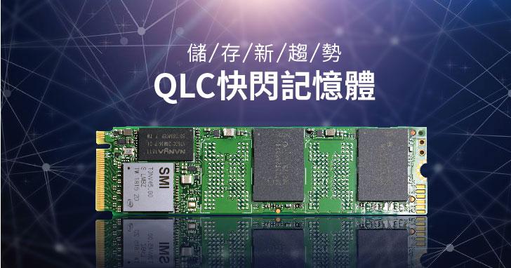 儲存新趨勢!QLC快閃記憶體參上,SSD儲存戰力再進化的關鍵!