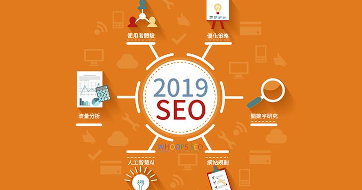 你的關鍵字在Google 搜尋結果頁面多了哪些「競爭對手」? 專家分析 2019 SEO 新趨勢全攻略