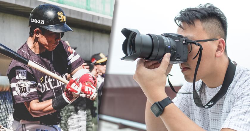 侯子旅攝的野球實戰:Sony RX10 IV 讓我對變焦鏡改觀、影像表現超乎想像!