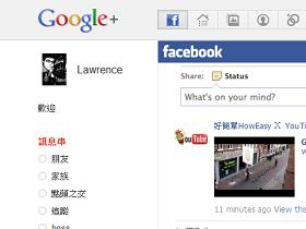 Google+Facebook,一鍵合體在 Google+ 看FB塗鴉牆