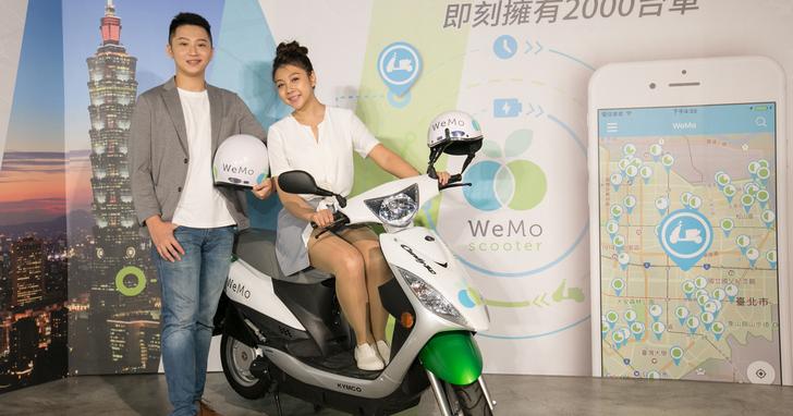 WeMo Scooter邀你響應綠色跨年,搶頭香拿任天堂Switch