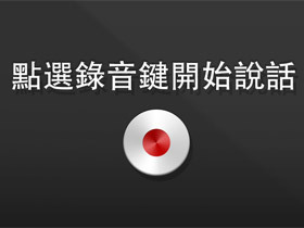 iPhone 打字太慢,來用免費的 Dragon Dictation 語音輸入