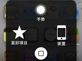 iOS 5 Beta 3 實測,手勢功能動手玩