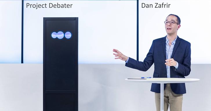 自從有了IBM Project Debater 這個人工智慧,我跟人吵架再也沒有輸過了!