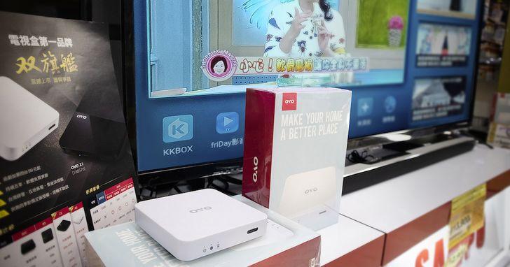 OVO與燦坤推「國民電視盒」1500元有找
