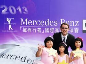 揮桿募善款!2013 Mercedes-Benz「揮桿行善」國際高爾夫球賽