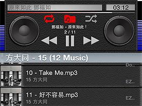 iPhone 音樂播放器 EZMP3 Player,傳輸音樂不用 iTunes