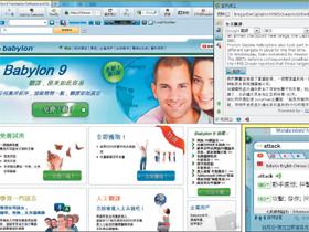 5款免費翻譯軟體功能、特色大對決