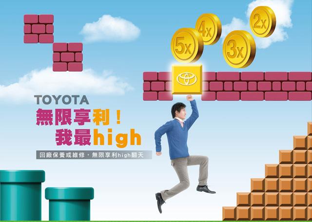 Toyota推出全新『準時定保享利High』積點大放送活動!