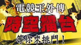 【活動】6/20 PCADV 找你挑電動