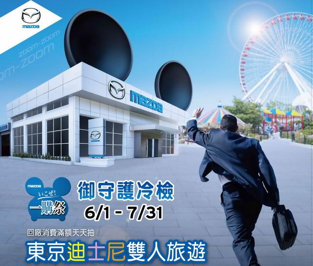 MAZDA御守護冷檢六月開跑 - 回廠滿額抽東京迪士尼雙人遊!