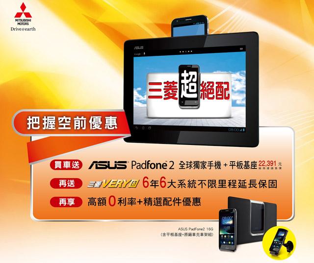中華三菱超絕配 買車就送ASUS PadFone2,中華三菱鐵道花火祭活動全省熱烈報名中
