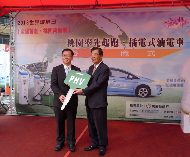 和泰汽車捐贈 1輛TOYOTA Prius PHV給桃園縣政府作公務車