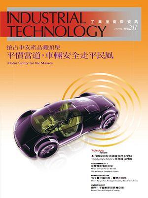 超有料國家刊物:「工業技術與資訊」月刊