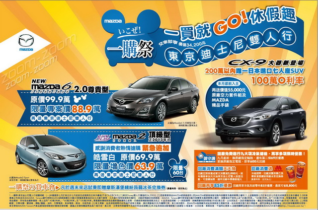 MAZDA「一購祭」購車送東京迪士尼雙人行反應熱烈活動延長