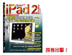 【得獎公佈】探長出擊!iPad 2  玩家戰力升級上市  好禮多重送!