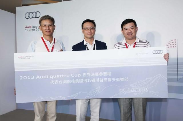 2013 Audi quattro Cup車主盃高爾夫球賽圓滿落幕:陳宇泰、周弘修脫穎而出獲角逐世界決賽資格