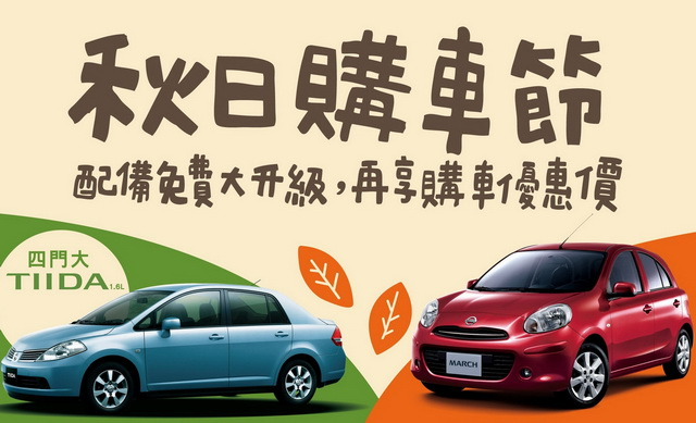 NISSAN 推出秋日購車節活動 配備免費大升級 再享購車優惠價