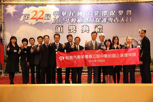 和泰汽車榮獲行政院環保署第22屆中華民國企業環保獎,第一家連續兩年獲獎之汽車銷售服務業