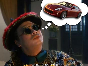 爲了買 Nissan 370Z跑車,男子決定賣掉一顆睪丸!