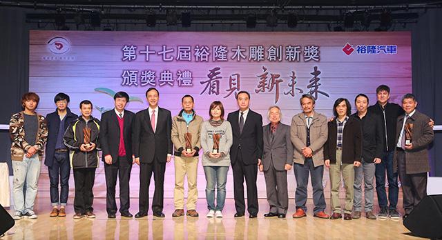 第十七屆裕隆木雕創新獎 看見新未來 得獎名單揭曉 老將新秀同獲榮耀