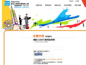 免卡、免錢,台北免費 Wi-Fi 攻略