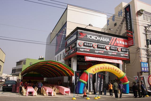 Yokohama第38號店(YCN):彰化良興輪胎盛大開幕