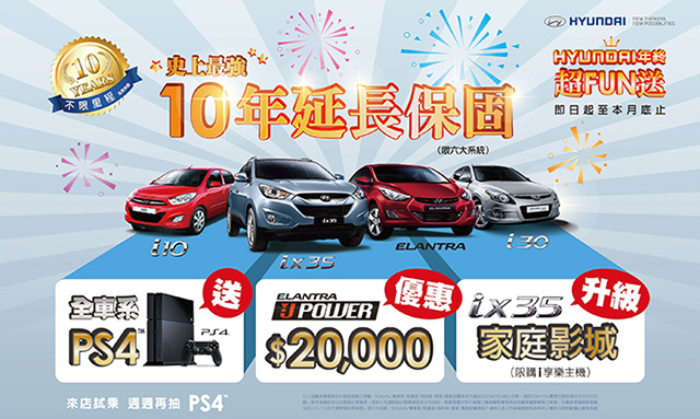 HYUNDAI慶賀台北車展接單500台,續推業界最長,10年不限里程延長保固及PS4遊戲機