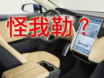 Tesla Model S的新車味太重,害駕駛睡著並撞死人?
