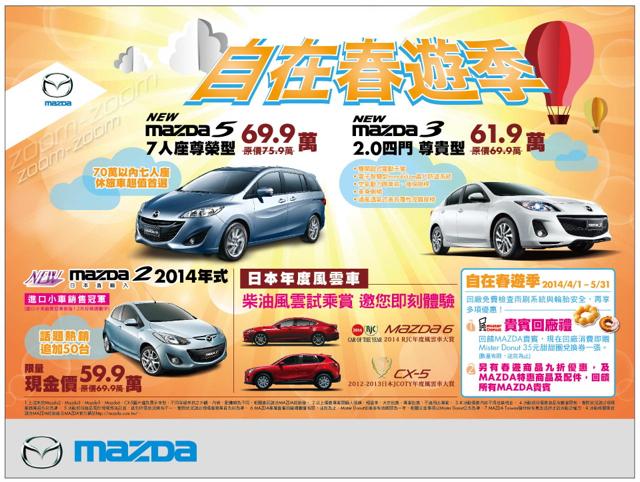 MAZDA 「自在春遊季」購車優惠方案起跑 New Mazda3 2.0四門尊貴型特價61.9萬元 優惠幅度達8萬元!