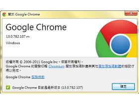Chrome 13 正式版登場,Instant Pages 加持瞬間顯示搜尋網頁