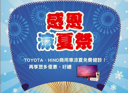 感恩涼夏祭:TOYOTA Coaster/ Dyna、HINO商用車涼夏健診暨3C加碼抽活動