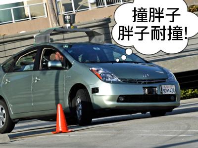 未來自動駕駛車可能會設定來撞你!甘心家人與自身安全被踐踏嗎?