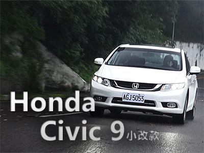 2014 Honda Civic 小改款試駕:安全配備大舉升級!