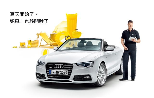 2014 Audi「暢涼之旅」冷氣健檢活動即將全面起跑