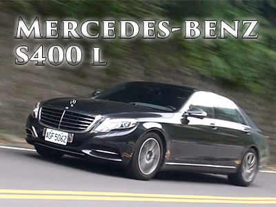 2014 Mercedes-Benz S400 L試駕:象徵尊榮、定義豪華!