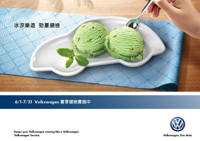 Volkswagen夏季健檢實施中