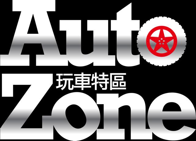 【公告】Auto-Zone在螢幕前幫您完成詳盡客觀的試車