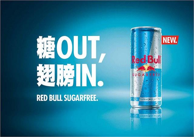 今年七月紅牛Red Bull Sugar Free在台上市,給你全新無糖翅膀!