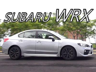 2014 SUBARU WRX試駕:操駕樂趣十足又不失實用性的轎跑車