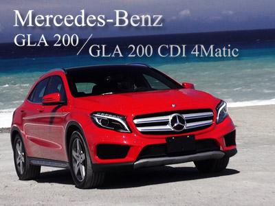 2014 M-Benz GLA 200 / 200 CDI 4Matic試駕:三芒星的跨界休旅新作!