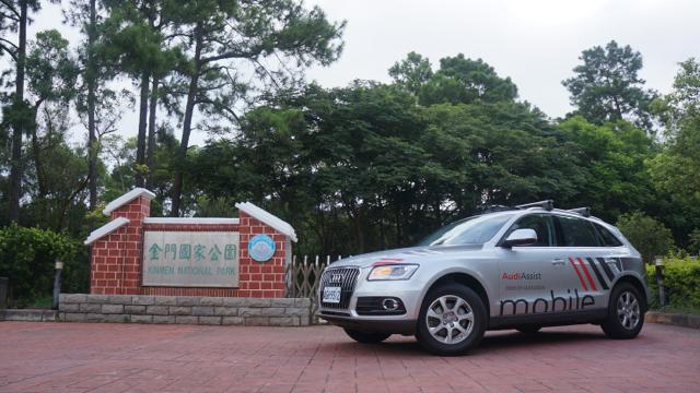 Audi前進金門夏日健檢暨體驗日活動