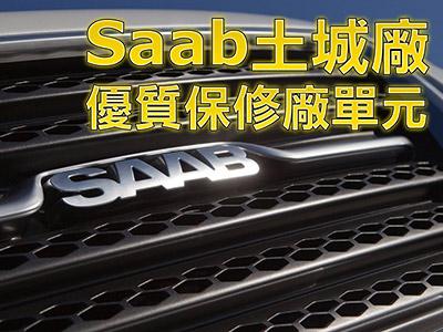【優質保修廠】Saab土城廠:連瑞典原廠都派人前來取經