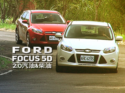 2014 Ford Focus 2.0五門掀背試駕:柴油或汽油?